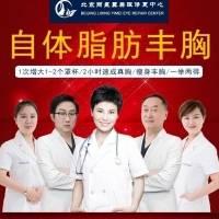 北京自体脂肪填充 多层次多点注射 给你自然酥胸 挺拔自然