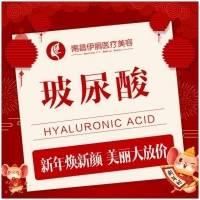 海薇玻尿酸1ml 玻尿酸下巴/隆鼻/额头/苹果肌/全脸填充