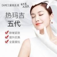 热玛吉 北京黛美 第五代热玛吉 全面部 无创无痛 除皱提塑 安全紧肤