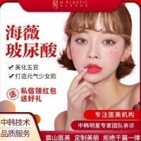 玻尿酸 海薇玻尿酸1ML 丰唇隆鼻下巴 专家注射 除皱减龄 重返青春