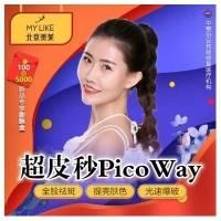 正版Picoway超皮秒祛斑做净斑女神 无暇美肌 比大牌底妆更专业