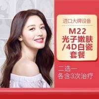 M22光子嫩肤/4D白瓷美白(二选一)疗程卡3次 进口光子/白瓷