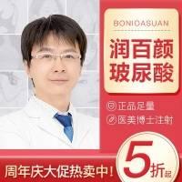 润百颜玻尿酸 正品足量 15年经验医学美容博士注射 可现场拆验 仅限注射下巴