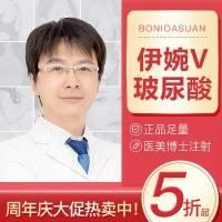 伊婉V玻尿酸 塑形专用 隆鼻/丰下巴/隆眉弓 医学美容博士注射 打造立体轮廓 支持拆验