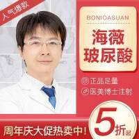 海薇玻尿酸(无隐形消费)北医三院医学博士注射 超轻柔超舒适