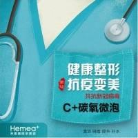 水氧嫩肤 深层清洁 C+碳氧微泡 清洁排毒提升补水4效全搞定 简直超值  赠送医用面膜