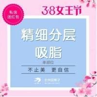 北京全身精细分层全身吸脂单部位  20多年整形从业医师亲诊