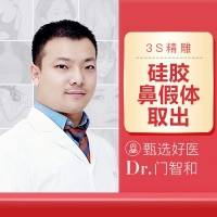 硅胶鼻假体取出 悦美甄选门智和亲诊 7000+美鼻案例 创伤小恢复快
