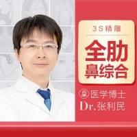 DNS全肋鼻综合 肋软骨垫鼻梁+鼻尖 北医三院医学博士@张利民 自然款/欧美款/韩式款可定制