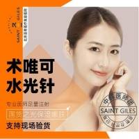 术唯可水光针 中韩医师团队 淡化细纹 提亮肤色 抗衰除皱 美白补水