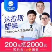 广州曙光达拉斯隆鼻 院长蒋博士亲自操刀   鼻综合 膨体隆鼻 假体隆鼻 自体软骨