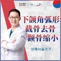 韩国医生 崔荣达 下颌角弧形截骨去骨+颧骨缩小 面部轮廓改善 面由你定